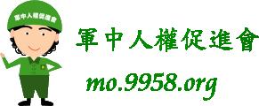 李翔宙:軍人年金應單獨處理